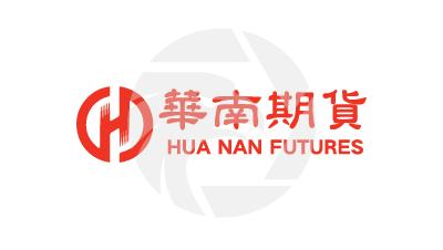HUA NAN FUTURES